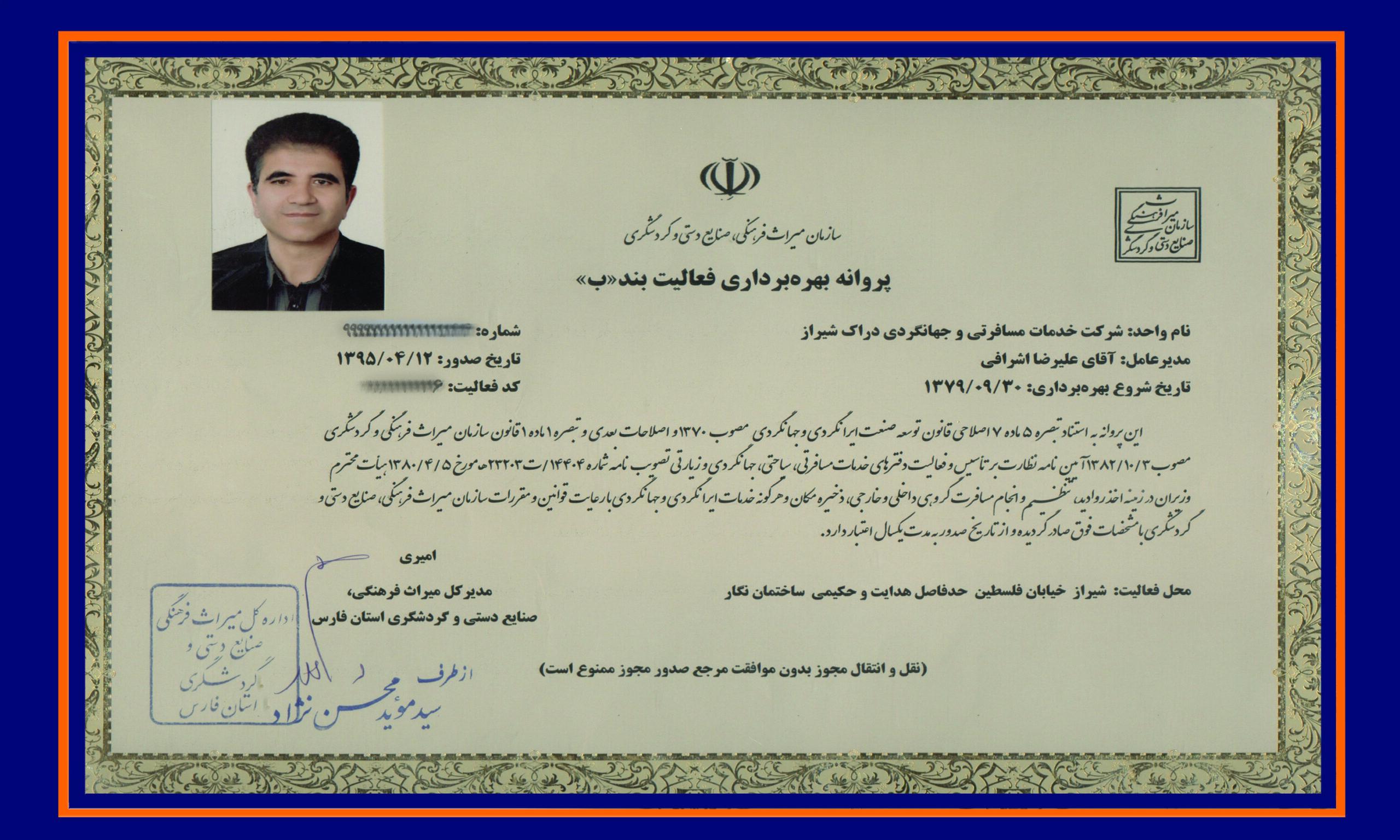 derak travel highest iranian cert